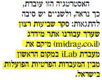 מעבדה לתיקון אייפון מספר 1 בישראל